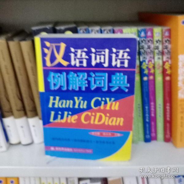 汉语词语例解词典