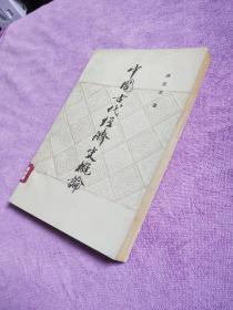 中国古代经济史概论 论述从周初到鸦片战争时期中国社会经济发展迟滞的原因。 作者: 出版社:   出版时间: