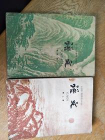 全日制十年制学校高中课本:语文 第二册、第四册,两本合售