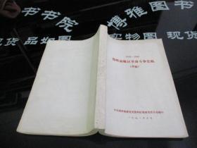鲁西南地区革命斗争史稿1919-1949《草稿》    现货   31-4号柜