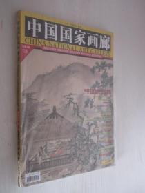 中国国家画廊    2013年第3期