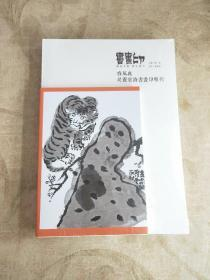 春风与吴震寰诗书画印专刊  (书画印)
