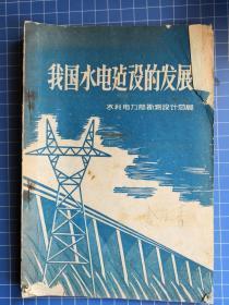 《我国水电建设的发展》1958年1版1印