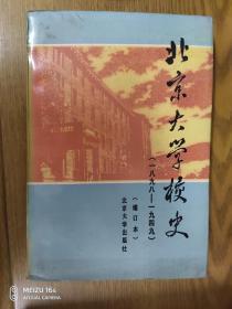 北京大学校史:1898—1949