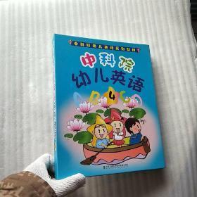 中科院幼儿英语  4【2本书+3张光盘】