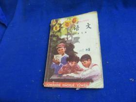 语文(第五册)六年制小学课本