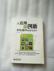 从应用到创新:手机硬件研发与设计