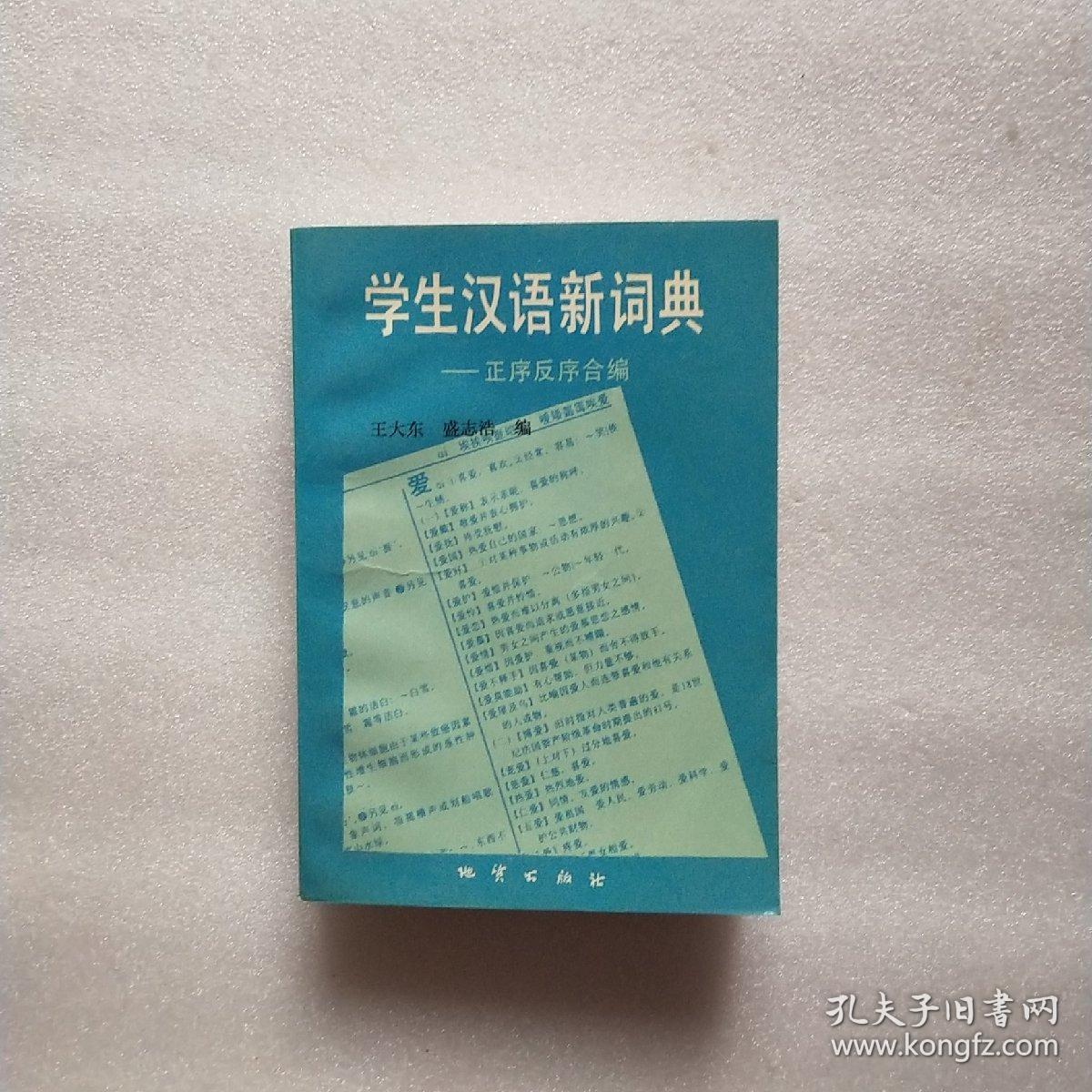 学生汉语新词典 正序反序合编
