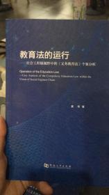 教育法的运行 : 社会工程链视野中的《义务教育法》个案分析 : Case analysis of the compulsory education law within the vision of social engineer chain