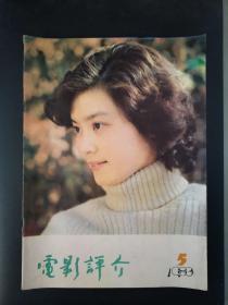 电影评介(1983年第5期)