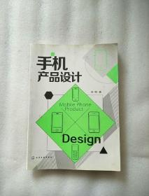 手机产品设计