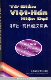 现代越汉词典