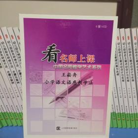 看名师上课--王崧舟小学语文语感教学法(6VCD)