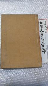 日本线装书:女用文章初音锦