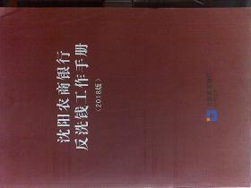 沈阳农商银行反洗钱工作手册(2018版)