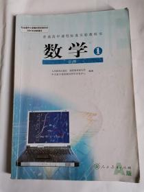 普通高中课程标准实验教科书 数学1 必修A版