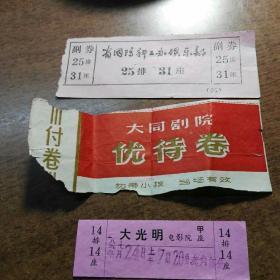 老门票三张。陕西两种,山西一种。合售40。