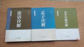 中华经典诠解(大学中庸诠解,孟子诠解,论语诠解三册全)