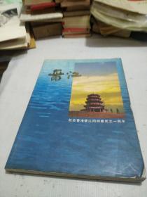 晋江纪念香港晋江同乡会成立一周年(内附晋江县地图一张)