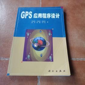 GPS应用程序设计