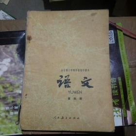 193.全日制十年制初中语文第四册
