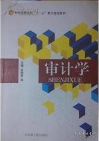 审计学 张晓毅 中国原子能出版社 9787502255244