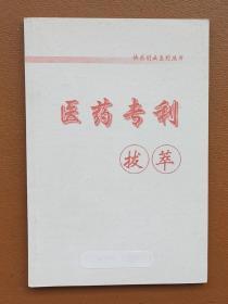 《医药专利拔萃》原版高请印刷。