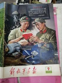 解放军画报 1966年第9期