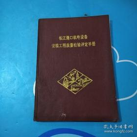 长江港口机电设备安装工程质量检验评定手册