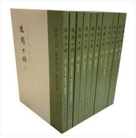 随园十种(繁体竖排 套装十一册)(全新塑封)一版一印