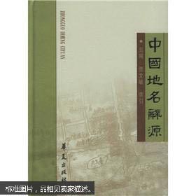 中国地名辞源 华夏出版社2005年初版,正版