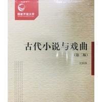 正版新书 古代小说与戏曲(版)9787304087654