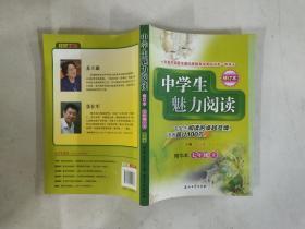 中学生魅力阅读:精华本.七年级.上(修订本)