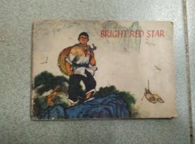 闪闪的红星 英文版1974年第一版