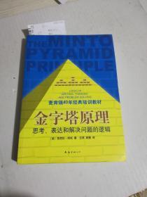 金字塔原理:思考、表达和解决问题的逻辑(书边有点水印  见图)