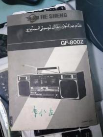 GF-800Z说明书