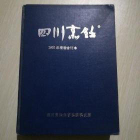 四川烹饪 2002年精装合订
