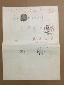 复旦大学学生成绩报告单实寄封(1965年)