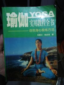 瑜伽实用教程全书