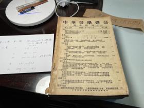 中华医学杂志    民国 时期     1933年到1939年    合计69期    合 售    漂   亮  具体 看 描述  照 片  实拍  珍贵  文献  J42
