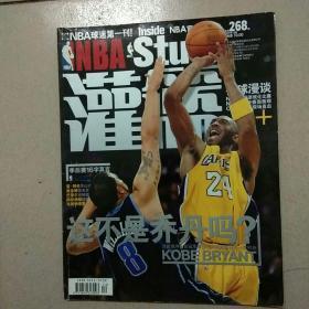 NBA灌篮(2009年12期)总268期