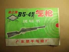 锦江牌B54气枪说明书