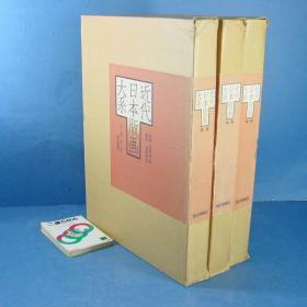 近代日本版画大系  全3卷 全3册   8开  大开本   双盒套   每日新闻社  1975年  包邮