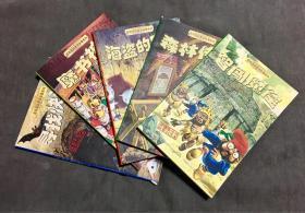 (5册合售)彩色森林童话故事系列:寻找快活泉 + 魔书神怪 + 森林传奇 + 海盗的宝藏 + 智闯魔窟