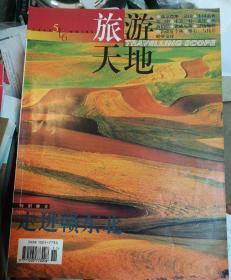 旅游天地(共七册)