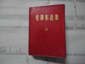 文革书籍 《毛泽东选集》一卷本  品相一般