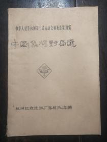 692:中华人民共和国第三届运动会棋类竞赛中国象棋对局选〈油印)