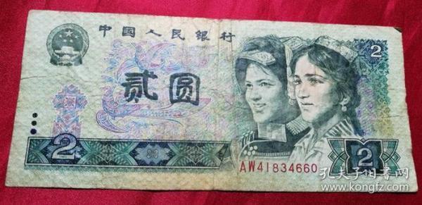 第四版人民币 802AT41834660贰元一张 1980年2元原票 保真品纸钞币 钱币收藏