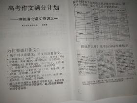 衡水中学2020届高考作文满分计划—冲刺清北语文特训之一