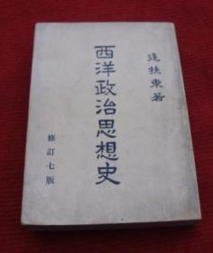 西洋政治思想史(修订七版)--大学用书--A19